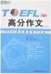 新东方TOEFL高分作文(第三版)