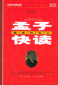 孟子快读:儒者的良心——中国历代经典宝库