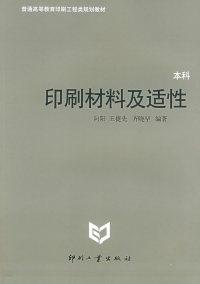 印刷材料及适性(本科)