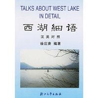 西湖细语(汉英对照)