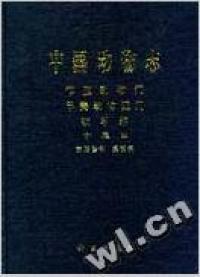 中国动物志 节肢动物门 甲壳动物亚门 软甲纲
