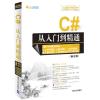 C#从入门到精通-(第3版)