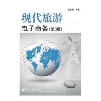 现代旅游电子商务-(第3版)