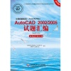 计算机辅助设计(AutoCAD平台)AutoCAD 2002/2005试题汇编(绘图员级)(2012年修订版)