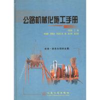 公路机械化施工手册