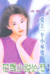 花季小说丛书073:爱上一个小巫婆