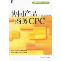 协同产品商务CPC---AMT信息动力丛书