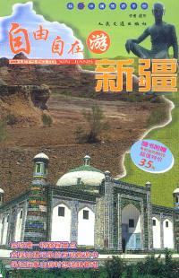 自由自在游新疆(附光盘)/超In中国旅游手册