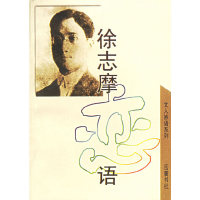 徐志摩恋语/文人妙语系列