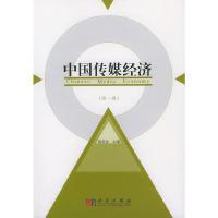 中国传媒经济(第一辑)