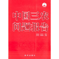 中国三农问题报告
