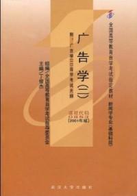 广告学(二)(课程代码 0853)(2001年版)