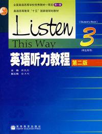 英语听力教程(3)(第二版)(学生用书)