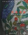 红妆绿抹(刘乐君的五彩世界)深度追踪中国当代实力派陶艺家
