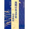 简明日本文学史(双语教材)