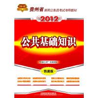 贵州省录用公务员考试专用教材-公共基础知识(2012贵州省)