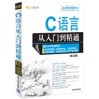 C语言从入门到精通-(第2版)