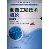 制药工程技术概论(第二版)