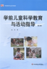学前儿童科学教育与活动指导 第3版