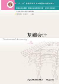 基础会计(第5版)(内容一致,印次、封面或原价不同,统一售价,随机发货)