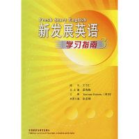 新发展英语学习指南 3