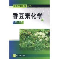天然产物化学丛书--香豆素化学
