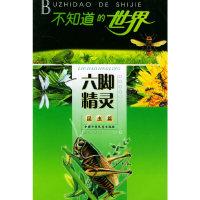 六脚精灵:昆虫篇——不知道的世界