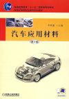 汽车应用材料第2版