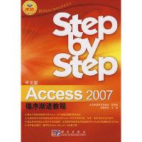 中文版Access 2007循序渐进教程