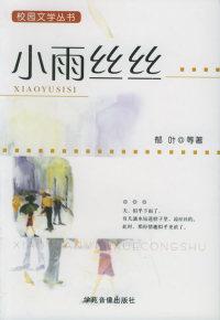 小雨丝丝——校园文学丛书