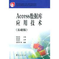 Access数据库应用技术