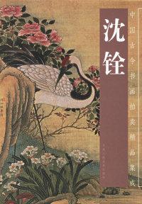 沈铨——中国古今书画拍卖精品集成
