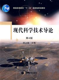 现代科学技术导论(第四版)