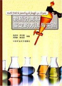 物质分离和鉴定的方法与实验(内容一致,印次、封面或原价不同,统一售价,随机发货)