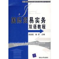 国际贸易实务双语教程