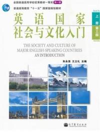 英语国家社会与文化入门(上册)(第三版)