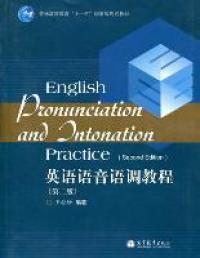 英语语音语调教程-(第二版)