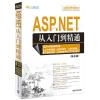 ASP.NET从入门到精通(第3版)