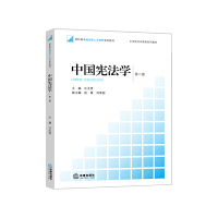 中国宪法学(第二版)