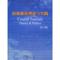 滨海旅游理论与实践