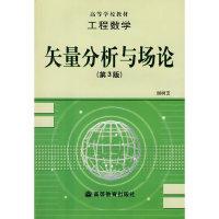 矢量分析与场论(第3版)(内容一致,印次、封面或原价不同,统一售价,随机发货)