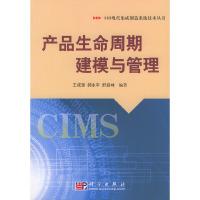 产品生命周期建模与管理——863现代集成制造系统技术丛书