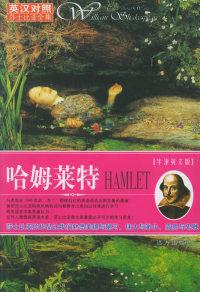 哈姆莱特 HAMLET/莎士比亚全集(英汉对照)
