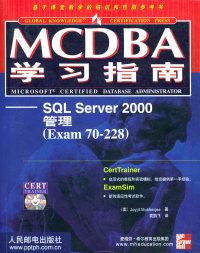 MCDBA学习指南——SQL Server2000管理(Exam70-228)