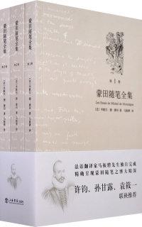 蒙田随笔全集(3卷)