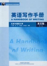 英语写作手册(英文版)第三版