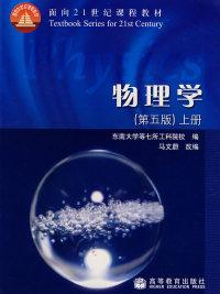 物理学(上册)(第5版)(内容一致,印次、封面或原价不同,统一售价,随机发货)