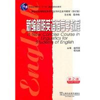 新编简明英语语言学教程(第2版修订版)(内容一致,印次、封面或原价不同,统一售价,随机发货)