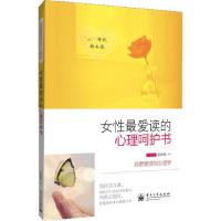 女性最爱读的心理呵护书(双色)