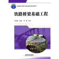 铁路桥梁基础工程
